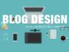 オシャレなブログデザインの作り方